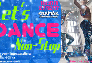 NEW-YEAR DANCE NON-SТOP 27/12/17г.